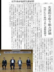 日刊岩手建設工業新聞